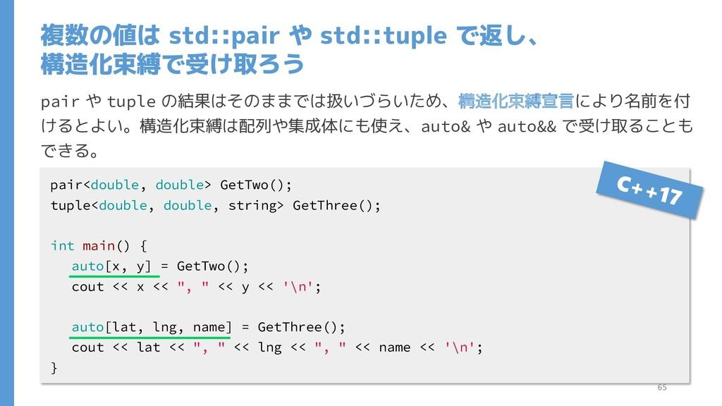 複数の値は std::pair や std::tuple で返し、 構造化束縛で受け取ろう p...