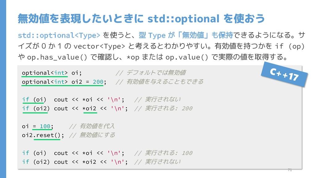 std::optional<Type> を使うと、型 Type が「無効値」も保持できるように...