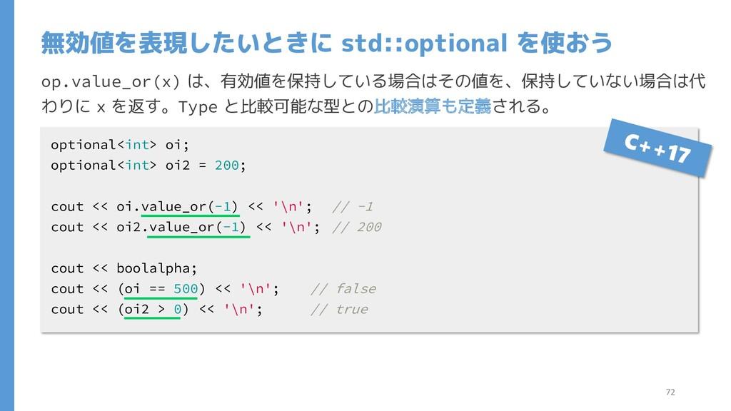 op.value_or(x) は、有効値を保持している場合はその値を、保持していない場合は代 ...