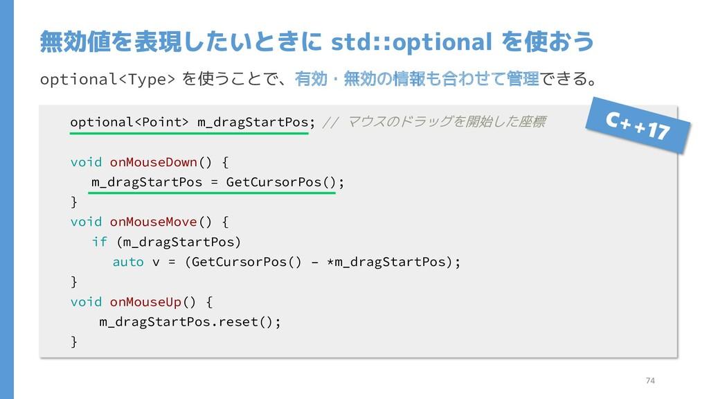 optional<Type> を使うことで、有効・無効の情報も合わせて管理できる。 無効値を表...