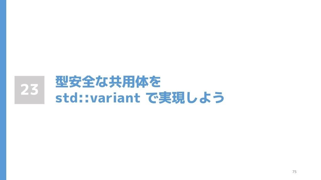 型安全な共用体を std::variant で実現しよう 23 75