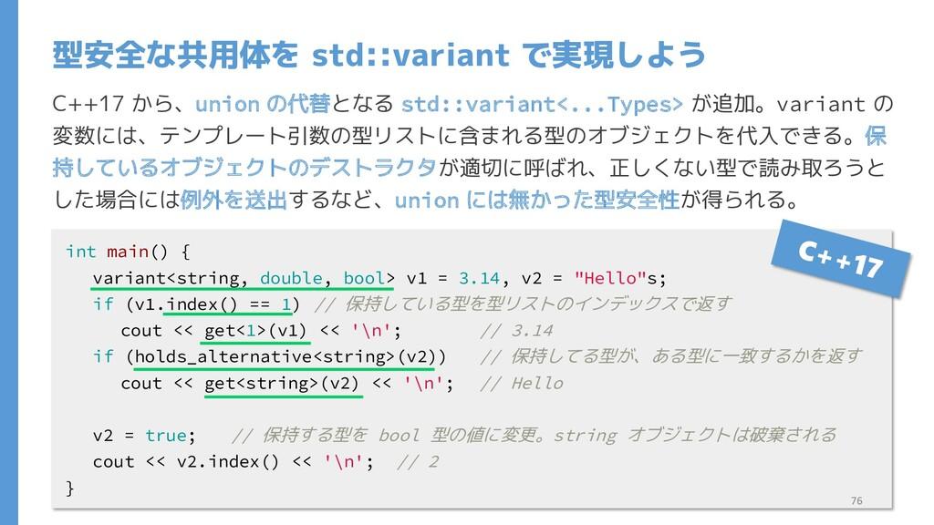 C++17 から、union の代替となる std::variant<...Types> が追...
