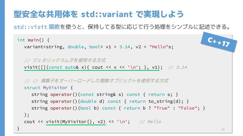 std::visit 関数を使うと、保持してる型に応じて行う処理をシンプルに記述できる。 型安...