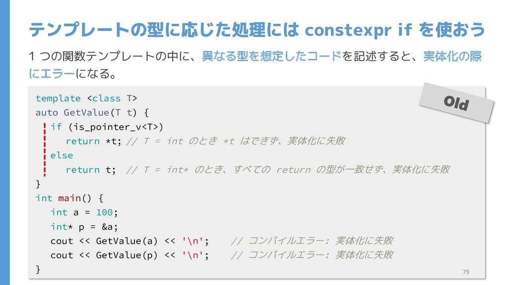 1 つの関数テンプレートの中に、異なる型を想定したコードを記述すると、実体化の際 にエラーにな...