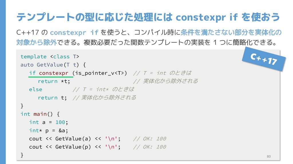 C++17 の constexpr if を使うと、コンパイル時に条件を満たさない部分を実体化...