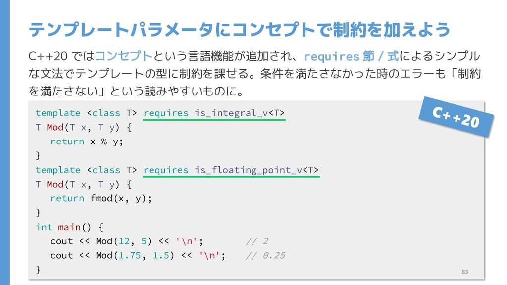 C++20 ではコンセプトという言語機能が追加され、requires 節 / 式によるシンプル...