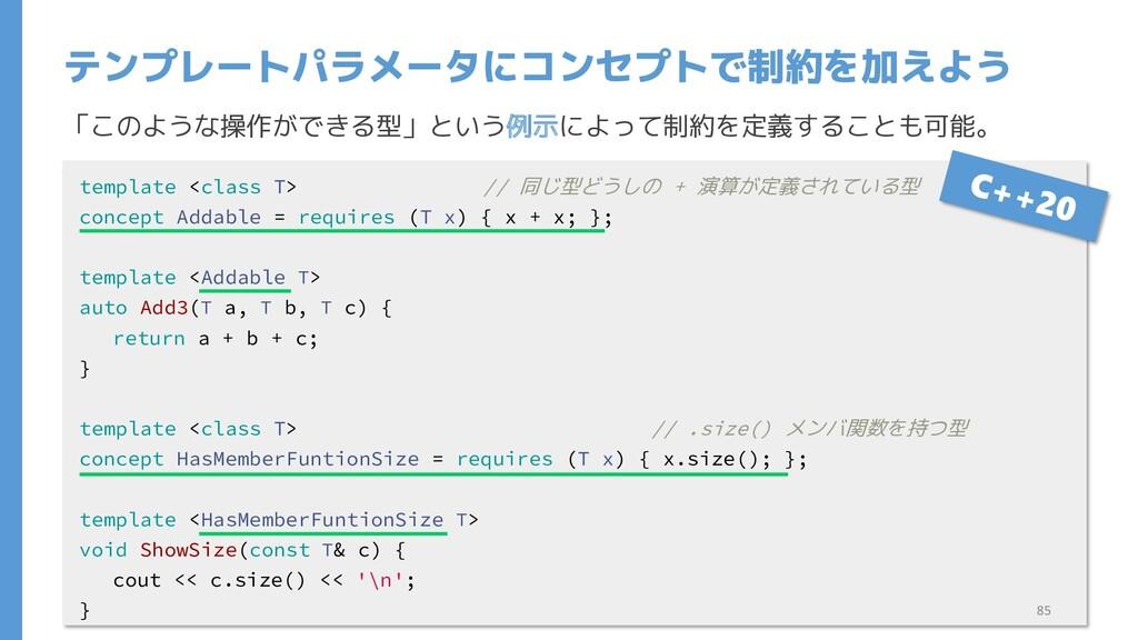 「このような操作ができる型」という例示によって制約を定義することも可能。 テンプレートパラメー...