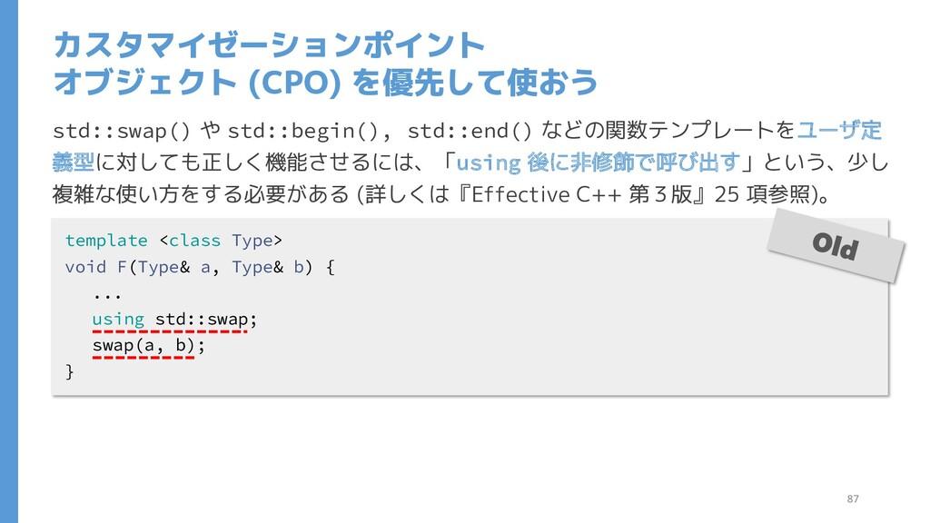 カスタマイゼーションポイント オブジェクト (CPO) を優先して使おう std::swap(...