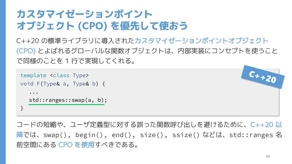 カスタマイゼーションポイント オブジェクト (CPO) を優先して使おう C++20 の標準ラ...