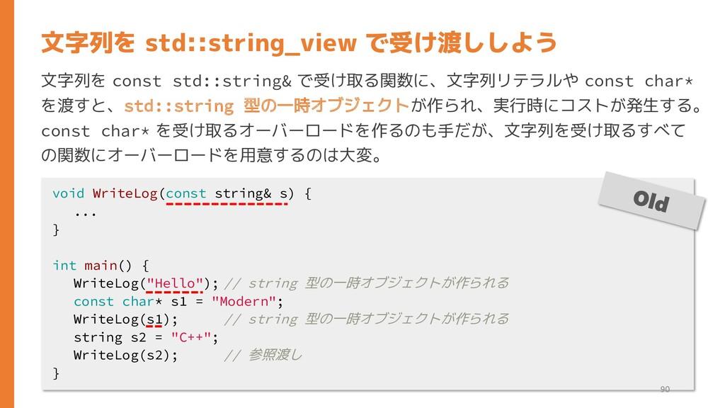 文字列を const std::string& で受け取る関数に、文字列リテラルや const...