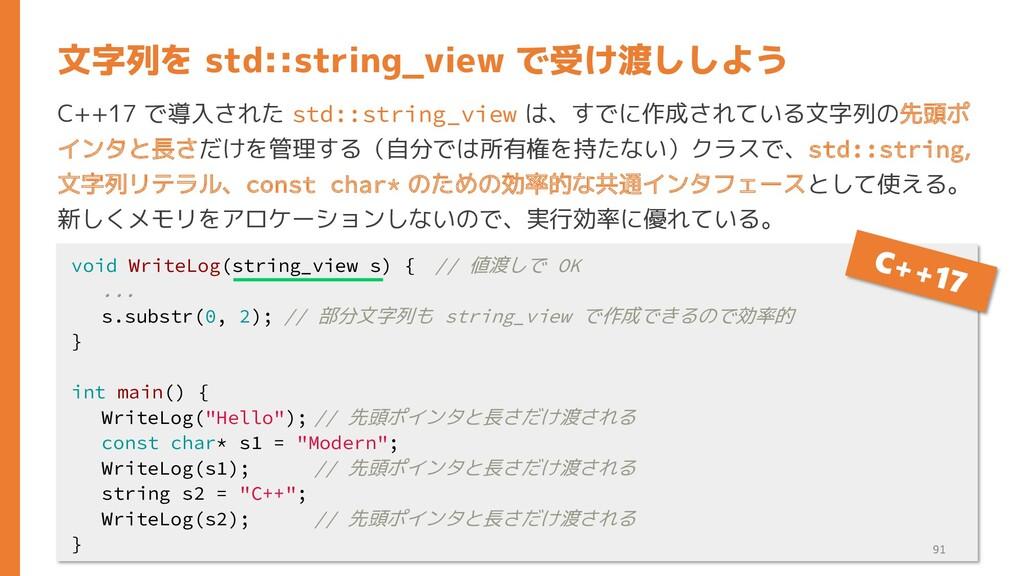 C++17 で導入された std::string_view は、すでに作成されている文字列の先...