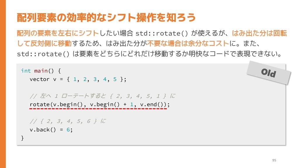 配列の要素を左右にシフトしたい場合 std::rotate() が使えるが、はみ出た分は回転 ...