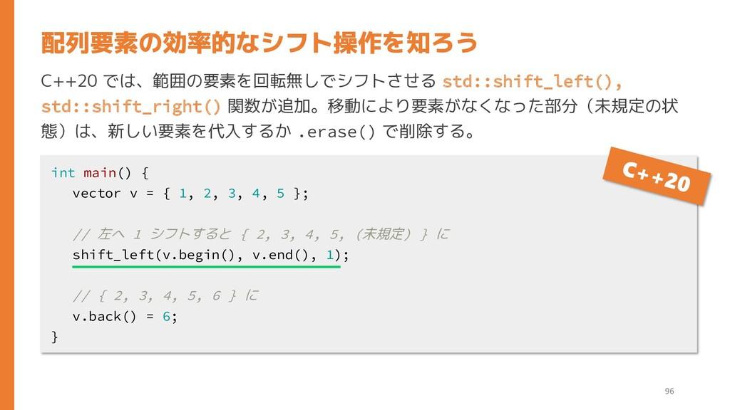 C++20 では、範囲の要素を回転無しでシフトさせる std::shift_left(), s...