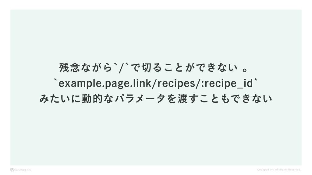 Cookpad Inc. All Rights Reserved. ೦ͳ͕ΒAAͰΔ͜ͱ...