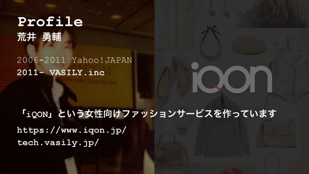 Profile ߥҪ ༐ี 2006-2011 Yahoo!JAPAN 2011- VASIL...