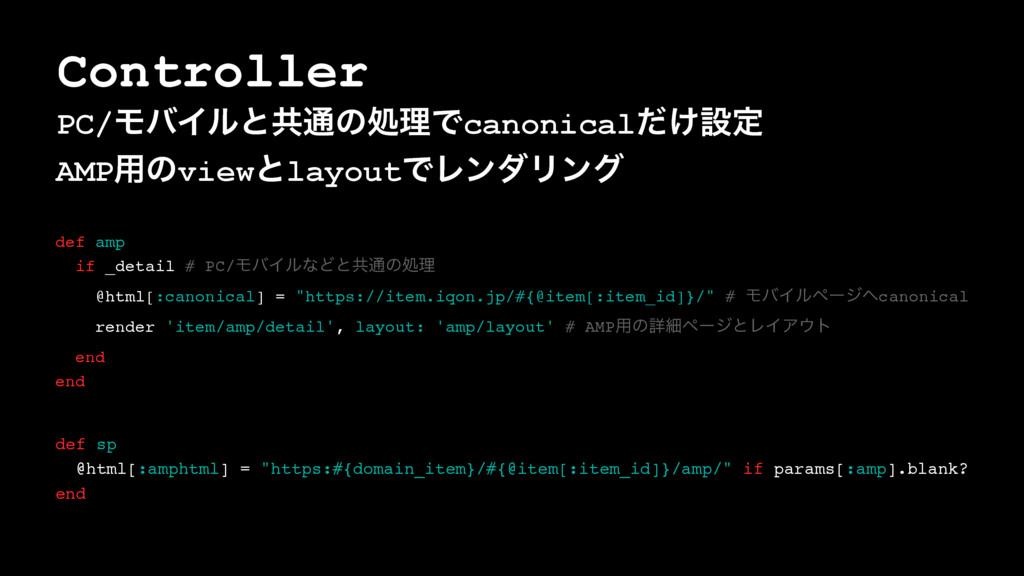 Controller PC/ϞόΠϧͱڞ௨ͷॲཧͰcanonical͚ͩઃఆ AMP༻ͷvie...