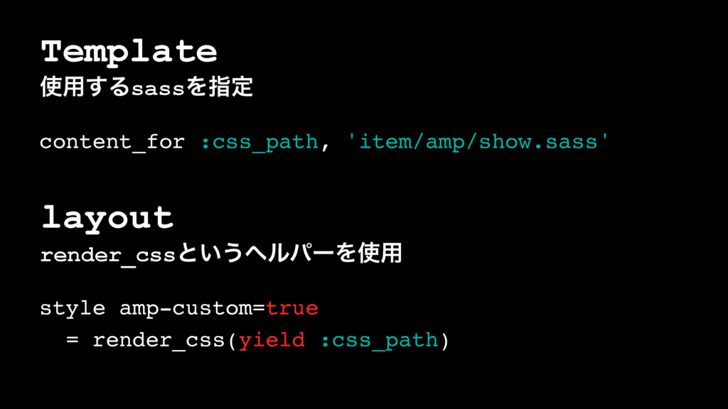 Template ༻͢ΔsassΛࢦఆ content_for :css_path, 'it...