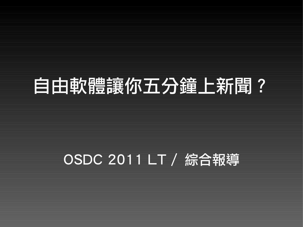 自由軟體讓你五分鐘上新聞? OSDC 2011 LT / 綜合報導
