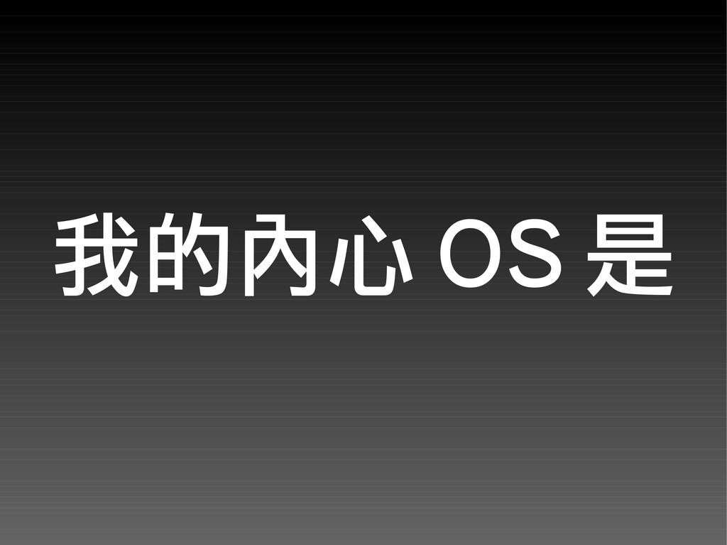 我的內心 OS 是