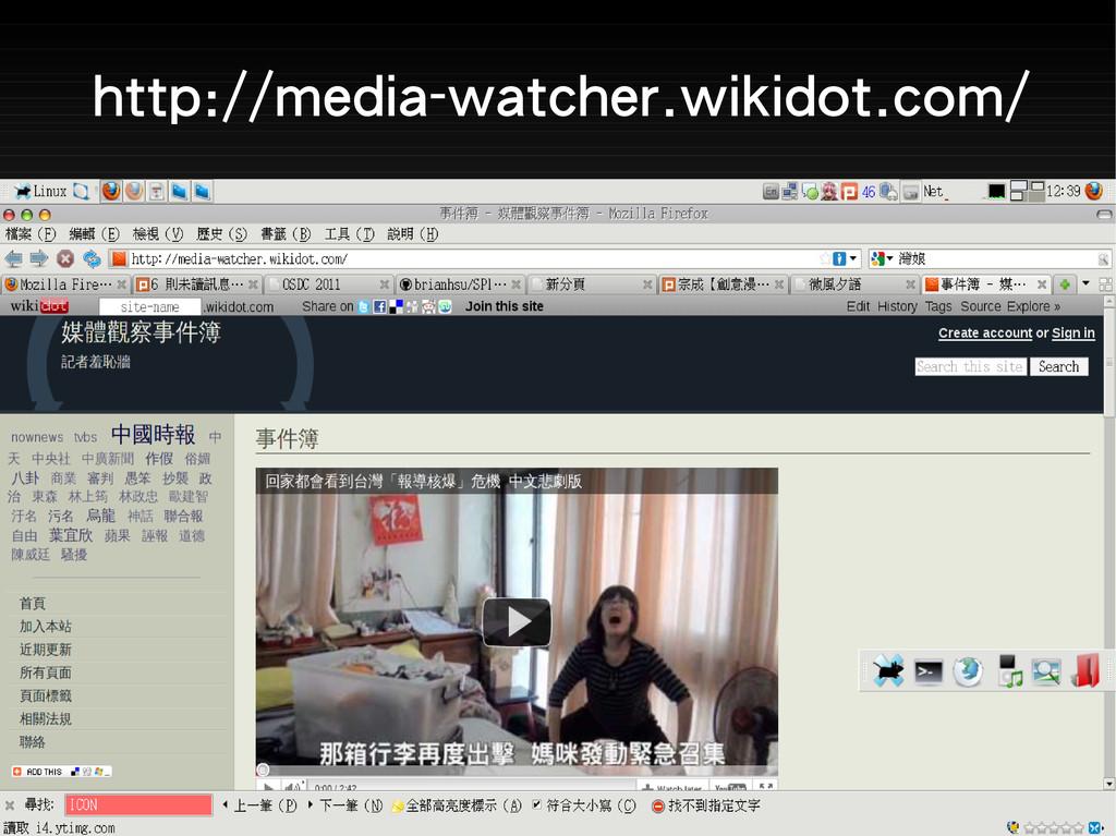 http://media-watcher.wikidot.com/