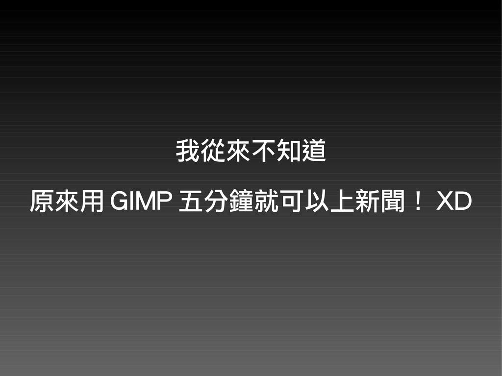我從來不知道 原來用 GIMP 五分鐘就可以上新聞! XD