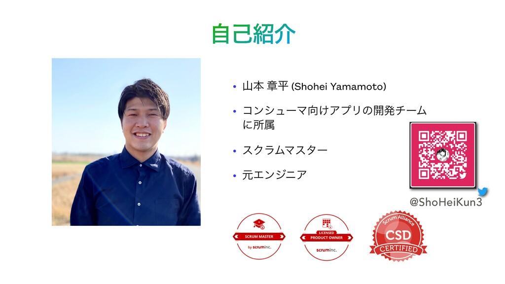 ࣗݾհ • ຊ ষฏ (Shohei Yamamoto) • ίϯγϡʔϚ͚ΞϓϦͷ։ൃ...