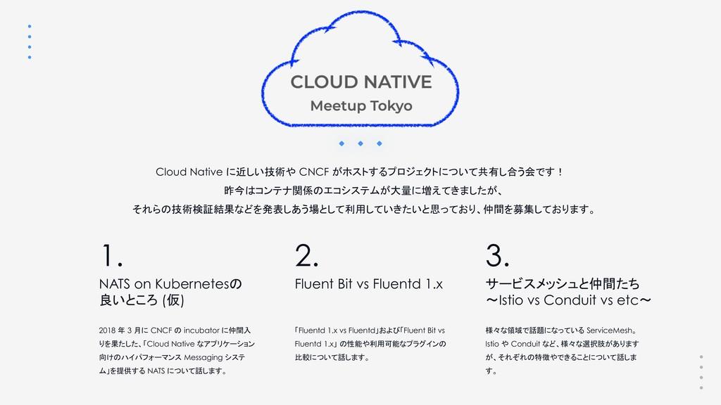 Cloud Native に近しい技術や CNCF がホストするプロジェクトについて共有し合う...