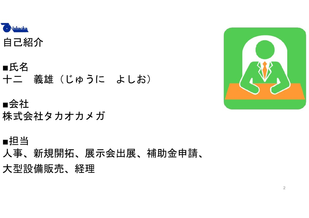 2      自己紹介 ■氏名 十二 義雄(じゅうに よしお) ■会社 株式会社タカオカメガ ...