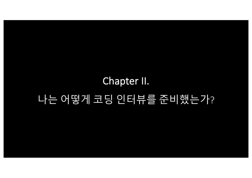 Chapter II. 나는 어떻게 코딩 인터뷰를 준비했는가?
