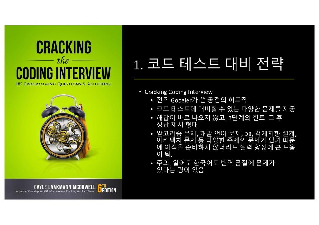 1. 코드 테스트 대비 전략 • Cracking Coding Interview • 전...