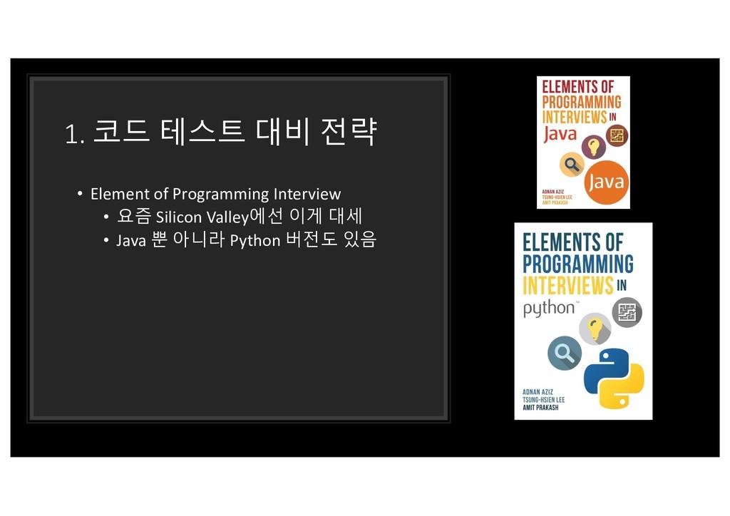 1. 코드 테스트 대비 전략 • Element of Programming Interv...