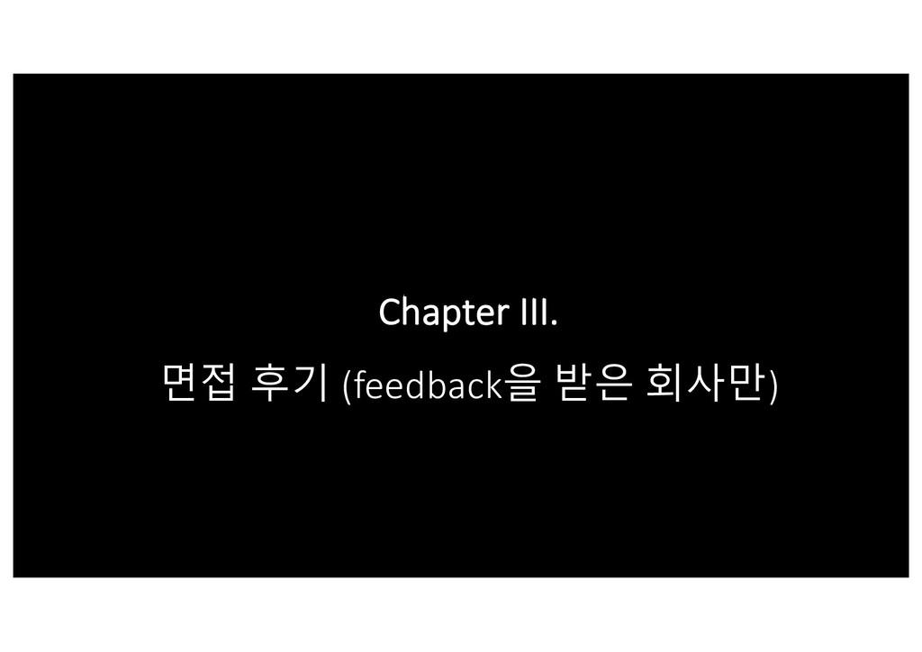 Chapter III. 면접 후기 (feedback을 받은 회사만)