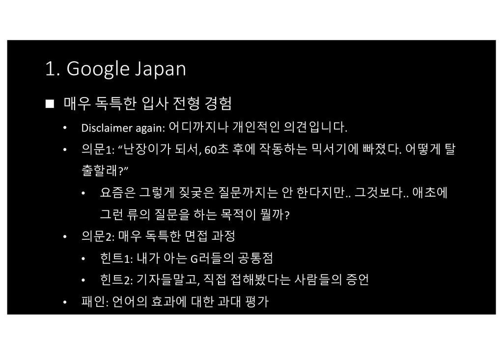 1. Google Japan n 매우 독특한 입사 전형 경험 • Disclaimer ...