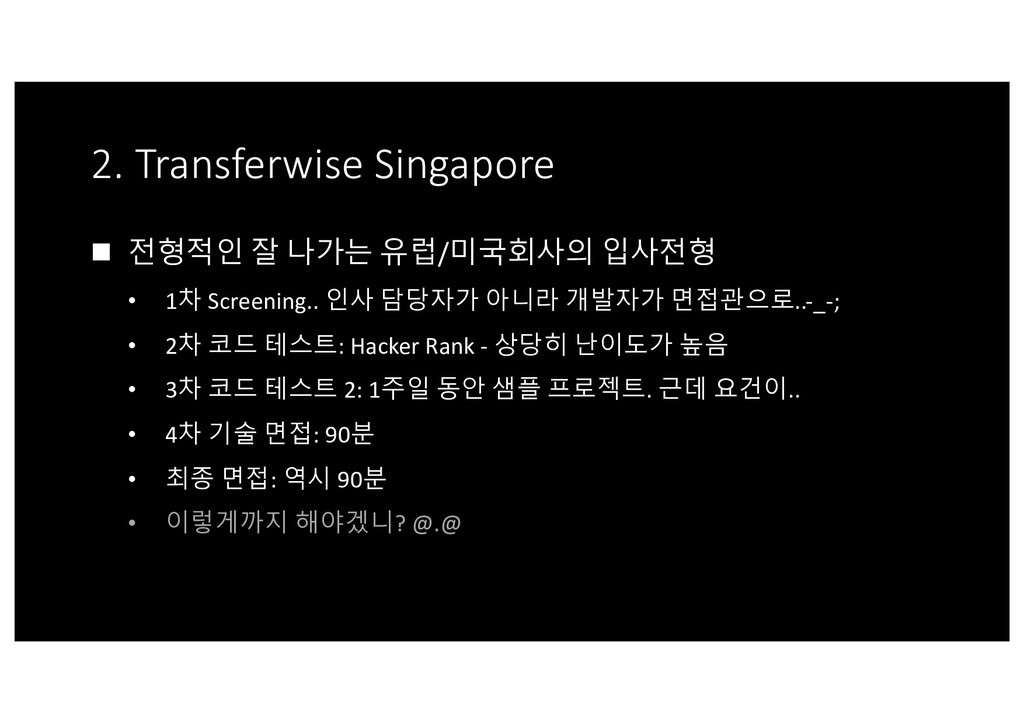 2. Transferwise Singapore n 전형적인 잘 나가는 유럽/미국회사의...