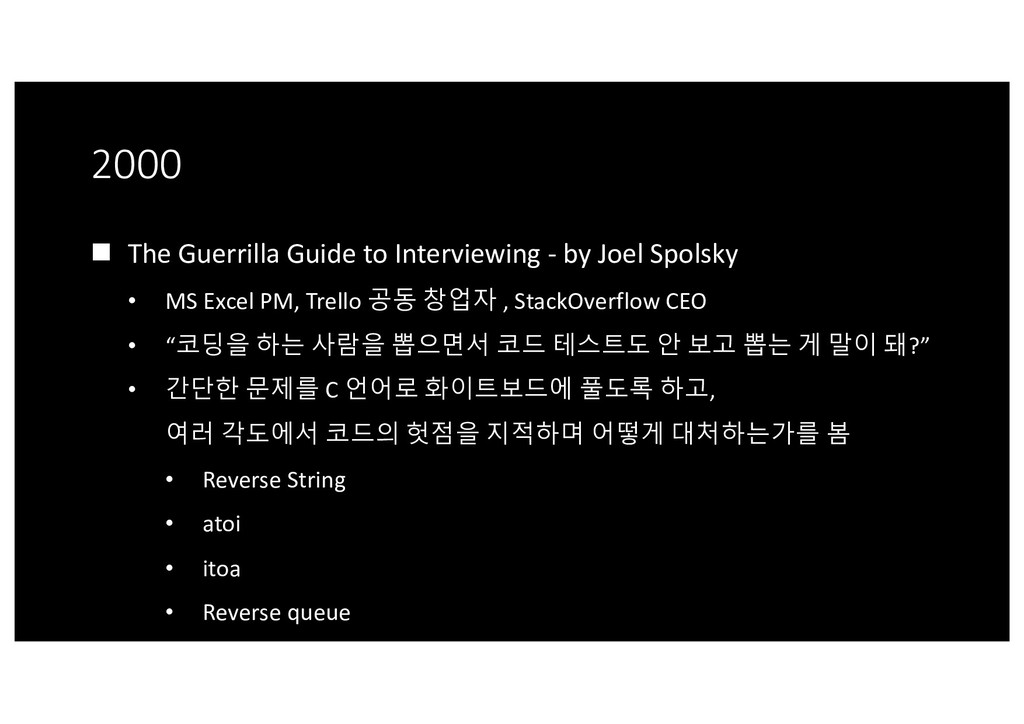 2000 n The Guerrilla Guide to Interviewing - by...