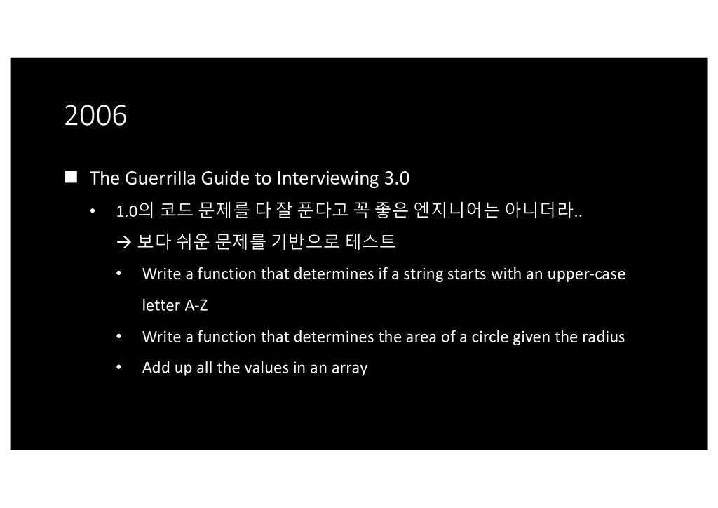 2006 n The Guerrilla Guide to Interviewing 3.0 ...