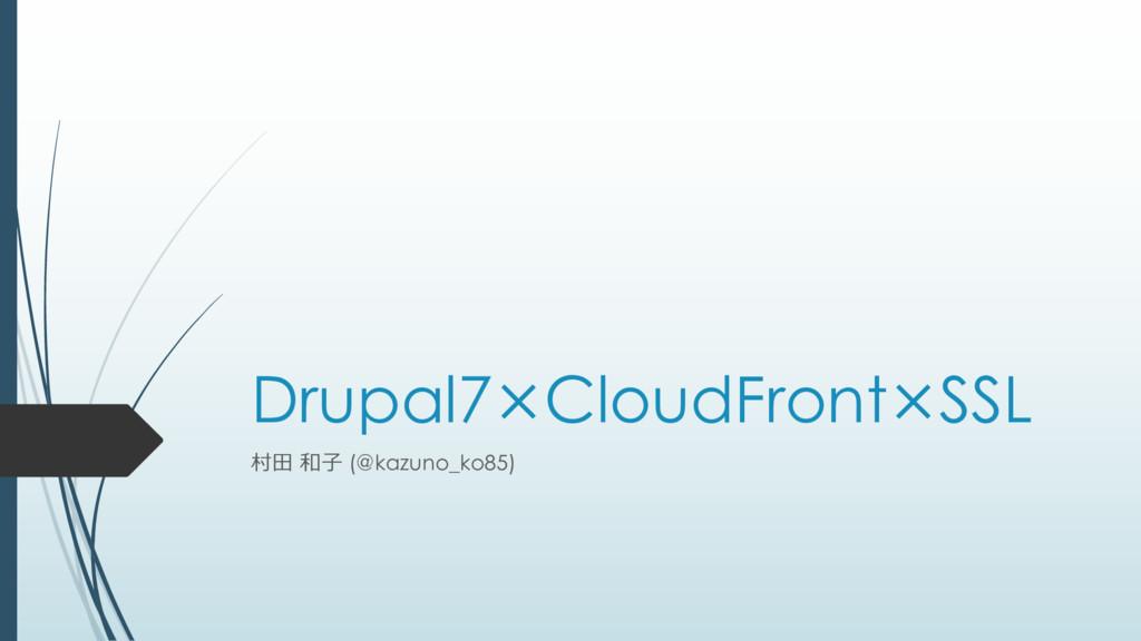 Drupal7×CloudFront×SSL 村⽥ 和⼦ (@kazuno_ko85)
