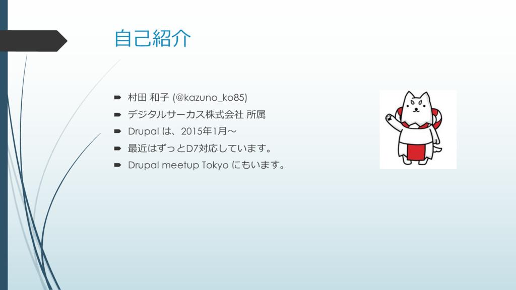 ⾃⼰紹介 ´ 村⽥ 和⼦ (@kazuno_ko85) ´ デジタルサーカス株式会社 所属 ´...