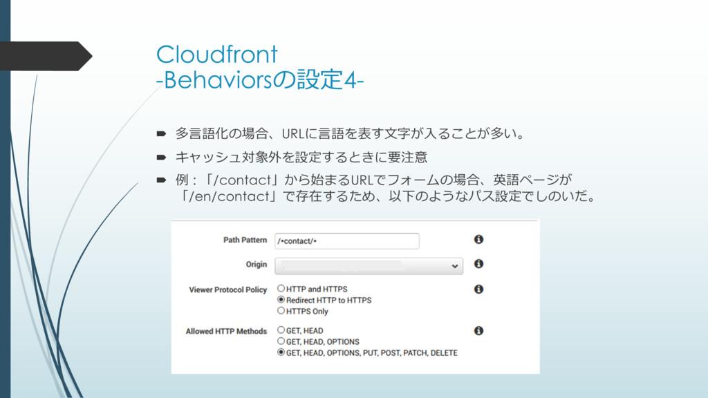 Cloudfront -Behaviorsの設定4- ´ 多⾔語化の場合、URLに⾔語を表す⽂...