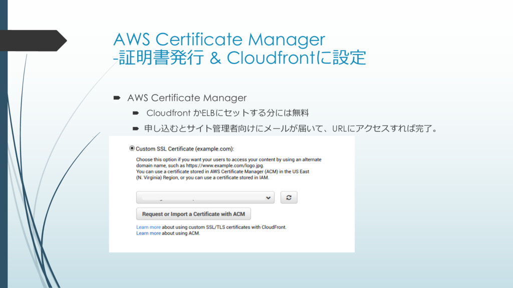 AWS Certificate Manager -証明書発⾏ & Cloudfrontに設定 ...