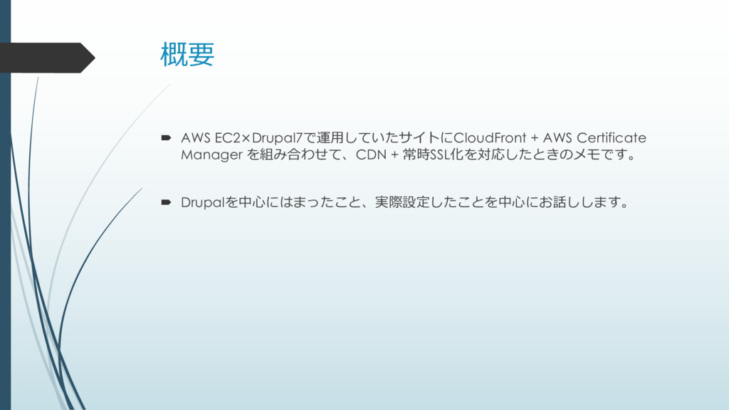 概要 ´ AWS EC2×Drupal7で運⽤していたサイトにCloudFront + AWS...
