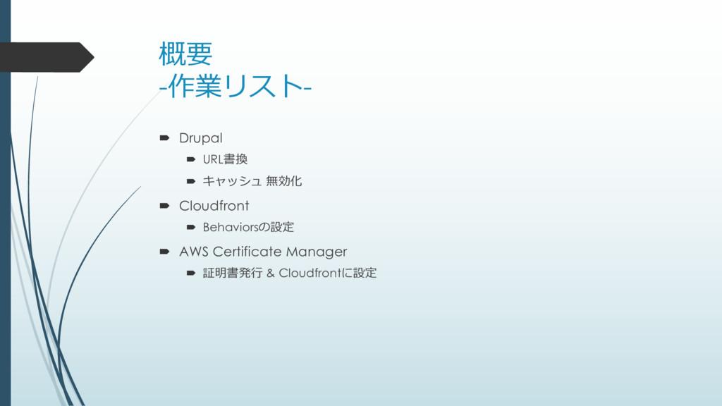 概要 -作業リスト- ´ Drupal ´ URL書換 ´ キャッシュ 無効化 ´ Cloud...