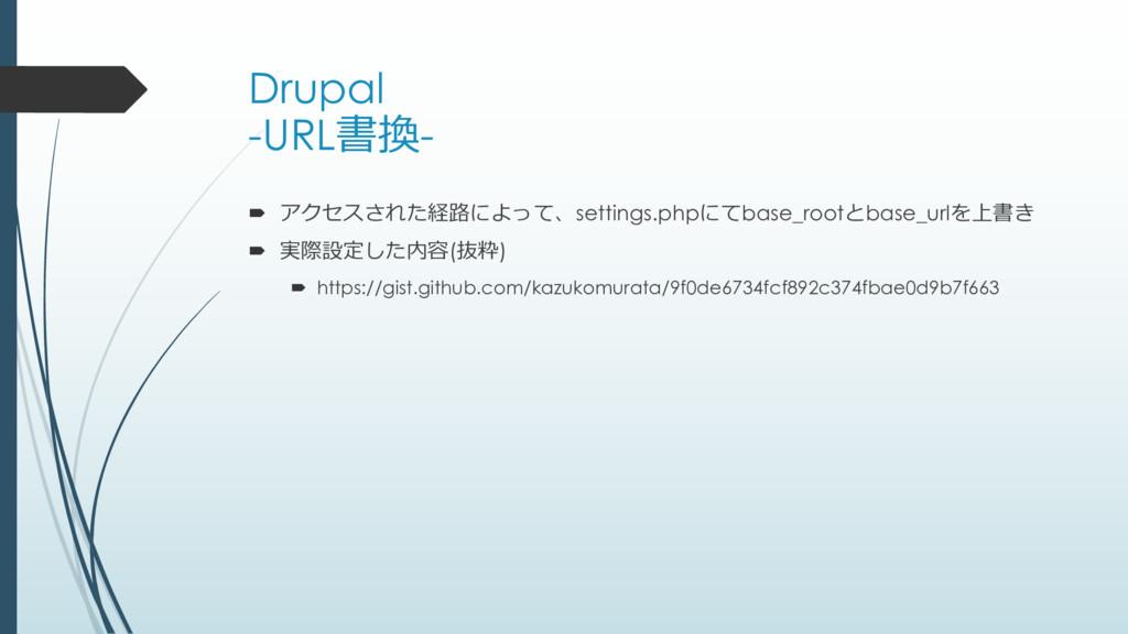 Drupal -URL書換- ´ アクセスされた経路によって、settings.phpにてba...