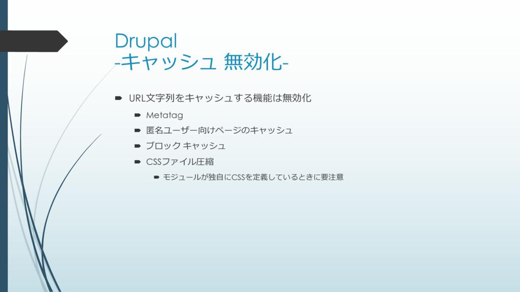 Drupal -キャッシュ 無効化- ´ URL⽂字列をキャッシュする機能は無効化 ´ Met...