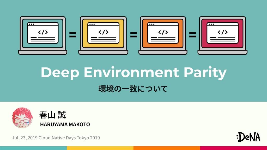環境の⼀致について 春⼭ 誠 HARUYAMA MAKOTO Jul, 23, 2019 Cl...