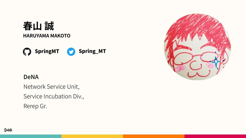 SpringMT Spring_MT HARUYAMA MAKOTO DeNA Network...