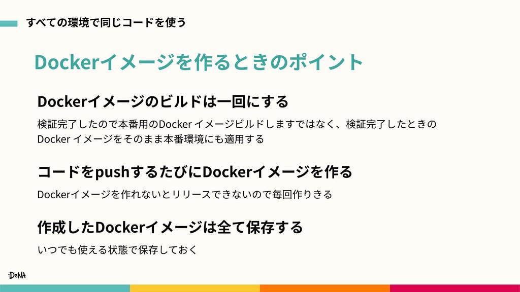 Dockerイメージを作るときのポイント すべての環境で同じコードを使う Dockerイメージ...