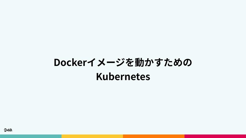 Dockerイメージを動かすための Kubernetes