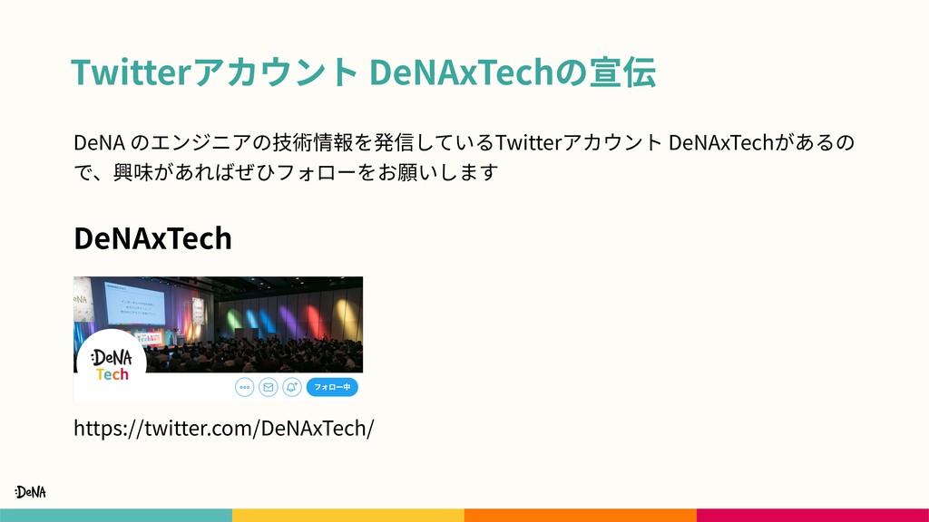 Twitterアカウント DeNAxTechの宣伝 DeNA のエンジニアの技術情報を発信して...