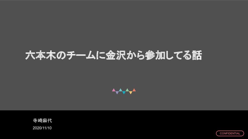 © DMM.com CONFIDENTIAL 六本木のチームに金沢から参加してる話 寺崎麻代 ...